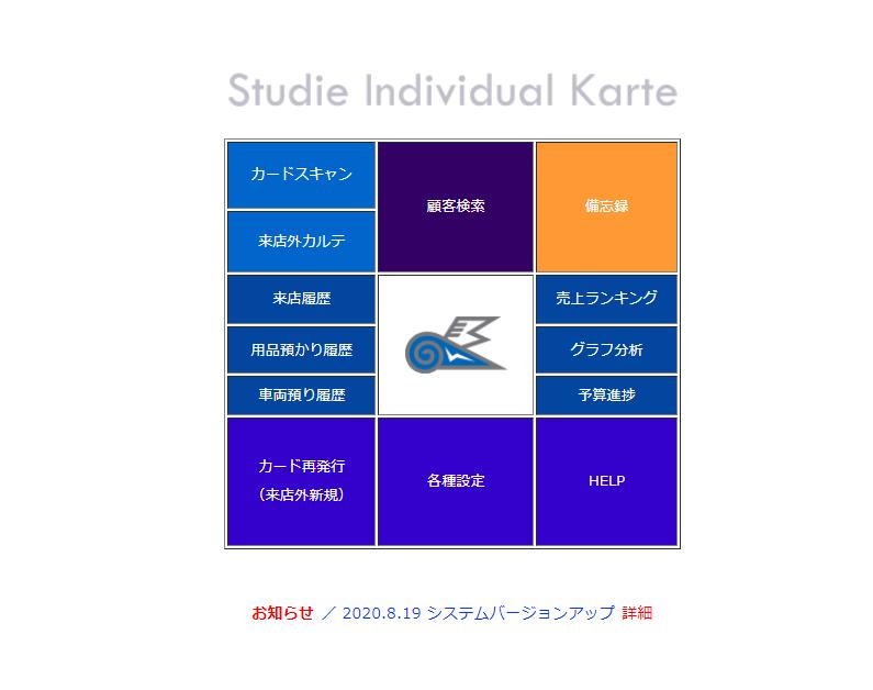 StudieAG Individual Karte System