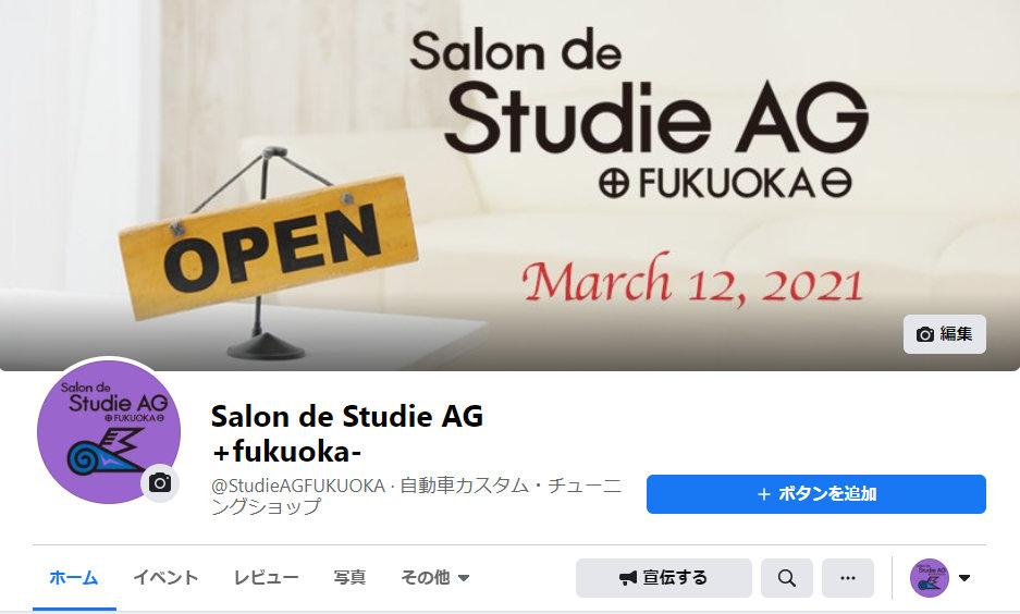 Salon de Studie AG +FUKUOKA- Facebook ページ