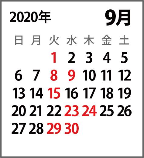 スタディ9月カレンダー