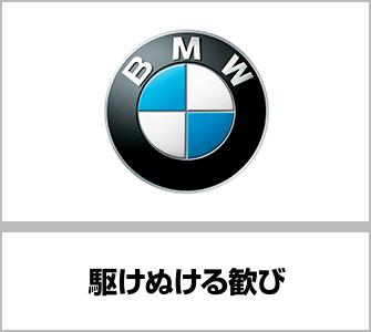 BMW 駆け抜ける歓び