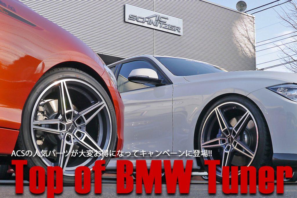 Top of BMWチューナーAC SCHNITZERキャンペーン!