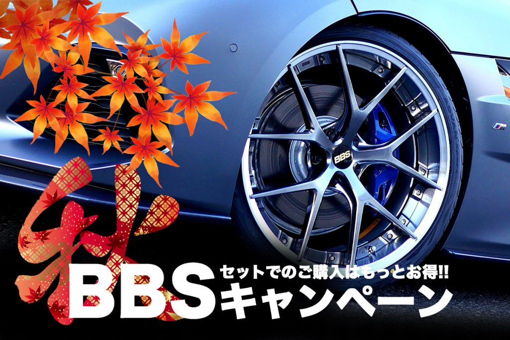 秋のBBSキャンペーン!