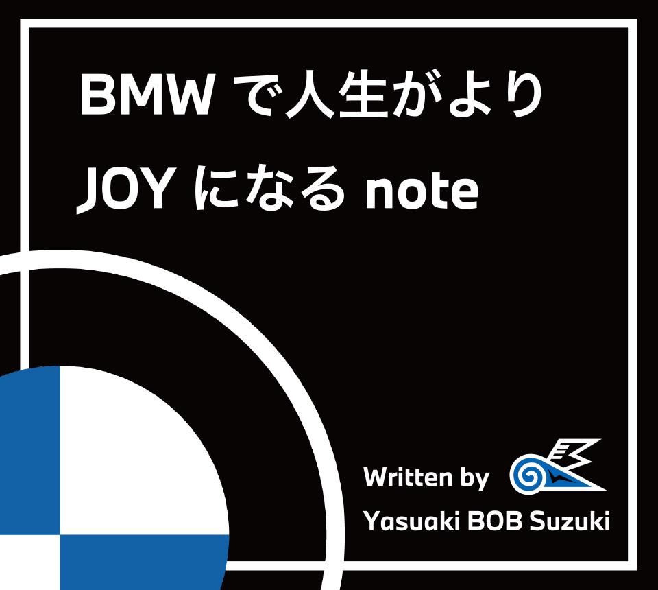 BMWで人生がよりJOYになるnote