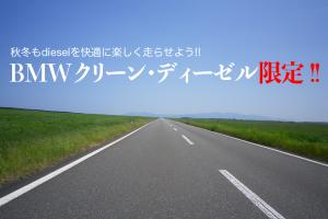 BMWクリーン・ディーゼル限定の特別価格!!