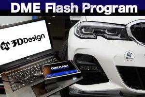 BMWの頭脳をチューニング!3D Design DME FLASHキャンペーン!