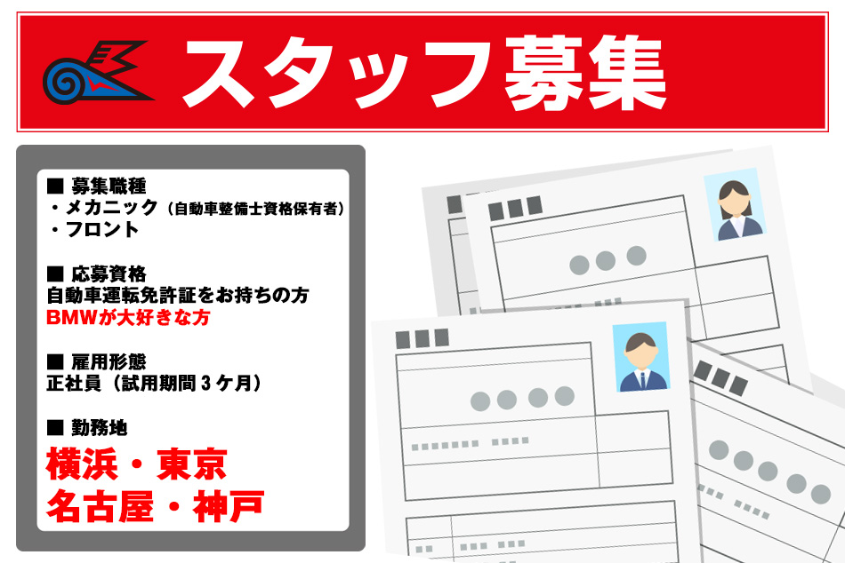 Studie AG  スタッフ募集