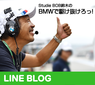 BOB鈴木ブログ