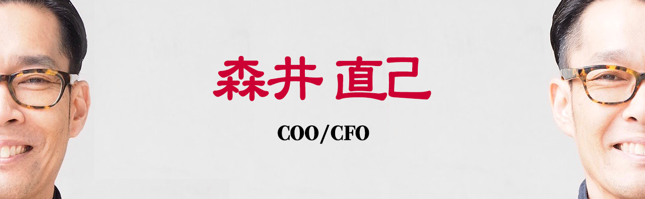 森井直己 COO/CFO